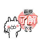 「萩原」さんのお名前スタンプ(個別スタンプ:01)