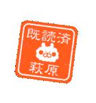 「萩原」さんのお名前スタンプ(個別スタンプ:03)