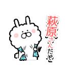「萩原」さんのお名前スタンプ(個別スタンプ:04)