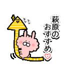 「萩原」さんのお名前スタンプ(個別スタンプ:34)