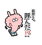 「萩原」さんのお名前スタンプ(個別スタンプ:36)