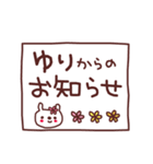 ★ゆ・り・ち・ゃ・ん★(個別スタンプ:01)