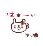 ★ゆ・り・ち・ゃ・ん★(個別スタンプ:04)