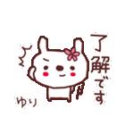 ★ゆ・り・ち・ゃ・ん★(個別スタンプ:05)