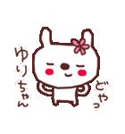 ★ゆ・り・ち・ゃ・ん★(個別スタンプ:07)