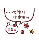 ★ゆ・り・ち・ゃ・ん★(個別スタンプ:10)