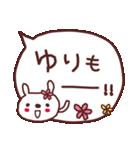 ★ゆ・り・ち・ゃ・ん★(個別スタンプ:11)
