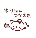 ★ゆ・り・ち・ゃ・ん★(個別スタンプ:15)