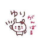 ★ゆ・り・ち・ゃ・ん★(個別スタンプ:16)
