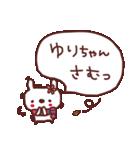 ★ゆ・り・ち・ゃ・ん★(個別スタンプ:17)