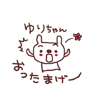 ★ゆ・り・ち・ゃ・ん★(個別スタンプ:18)