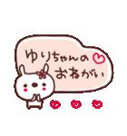 ★ゆ・り・ち・ゃ・ん★(個別スタンプ:19)