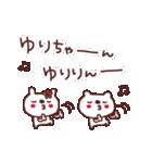 ★ゆ・り・ち・ゃ・ん★(個別スタンプ:21)