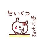 ★ゆ・り・ち・ゃ・ん★(個別スタンプ:23)