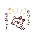 ★ゆ・り・ち・ゃ・ん★(個別スタンプ:32)