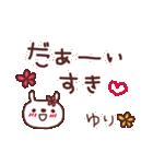 ★ゆ・り・ち・ゃ・ん★(個別スタンプ:33)