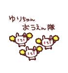 ★ゆ・り・ち・ゃ・ん★(個別スタンプ:34)