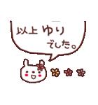 ★ゆ・り・ち・ゃ・ん★(個別スタンプ:39)