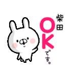 【柴田】専用名前ウサギ(個別スタンプ:01)