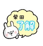 【柴田】専用名前ウサギ(個別スタンプ:02)