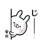 【柴田】専用名前ウサギ(個別スタンプ:03)