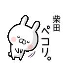 【柴田】専用名前ウサギ(個別スタンプ:04)
