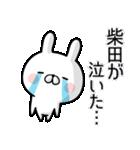 【柴田】専用名前ウサギ(個別スタンプ:06)