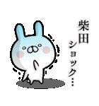 【柴田】専用名前ウサギ(個別スタンプ:08)