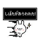 【柴田】専用名前ウサギ(個別スタンプ:09)