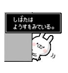 【柴田】専用名前ウサギ(個別スタンプ:10)