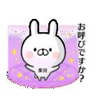 【柴田】専用名前ウサギ(個別スタンプ:12)