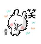 【柴田】専用名前ウサギ(個別スタンプ:13)