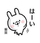 【柴田】専用名前ウサギ(個別スタンプ:15)