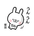 【柴田】専用名前ウサギ(個別スタンプ:16)