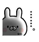 【柴田】専用名前ウサギ(個別スタンプ:17)