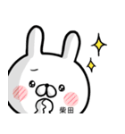 【柴田】専用名前ウサギ(個別スタンプ:19)
