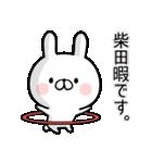 【柴田】専用名前ウサギ(個別スタンプ:20)