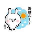 【柴田】専用名前ウサギ(個別スタンプ:21)