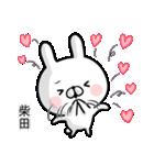 【柴田】専用名前ウサギ(個別スタンプ:25)