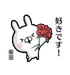 【柴田】専用名前ウサギ(個別スタンプ:26)