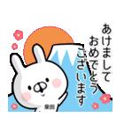 【柴田】専用名前ウサギ(個別スタンプ:31)