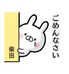 【柴田】専用名前ウサギ(個別スタンプ:32)