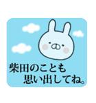 【柴田】専用名前ウサギ(個別スタンプ:33)