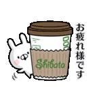 【柴田】専用名前ウサギ(個別スタンプ:36)