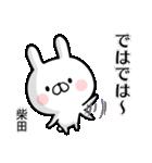 【柴田】専用名前ウサギ(個別スタンプ:38)