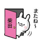 【柴田】専用名前ウサギ(個別スタンプ:39)