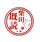 【柴田】専用名前ウサギ(個別スタンプ:40)