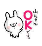 【山ちゃん】専用名前ウサギ(個別スタンプ:01)