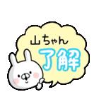 【山ちゃん】専用名前ウサギ(個別スタンプ:02)