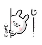 【山ちゃん】専用名前ウサギ(個別スタンプ:03)